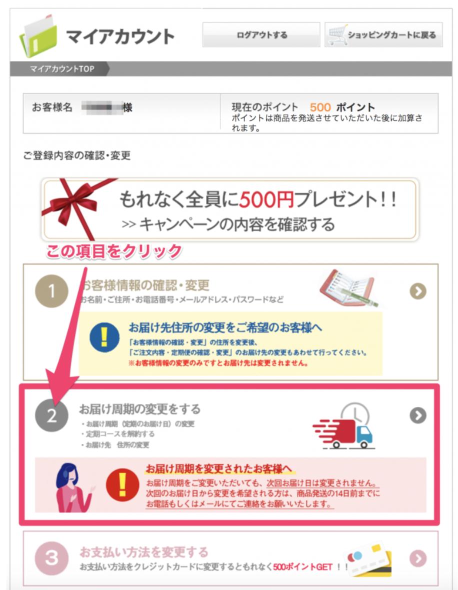 ヘアモア公式サイトから解約する手順